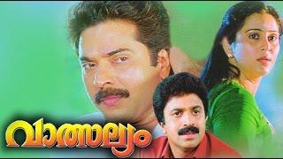 Vatsalyam 1993 Malayalam Full Movie | #Malayalam Movies Online | Mammootty | Geetha | Siddique