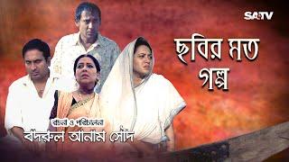 Chobir Moto Golpo (ছবির মত গল্প) | Bangla Natok | Tarin | Saju Khadem | Shahadat Hossain | SATV