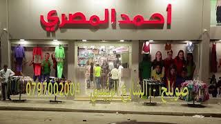 اعلان مؤسسة احمد المصري وعروضة المميزة و الخاصة على جميع الالبسة والاكسسوارات 2018