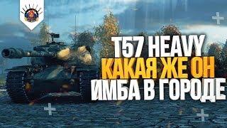 T57 Heavy -  ИМБА, СРОЧНО НЕРФИТЬ! (не надо)