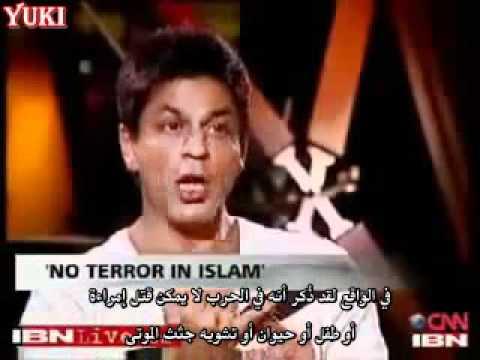 شاروخان يدافع عن الإسلام مترجم