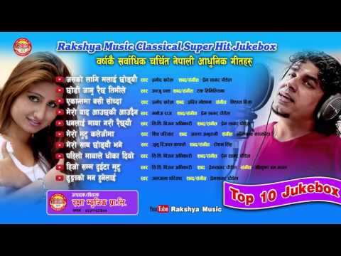 Xxx Mp4 Quot Best Of The Best Audio Jukebox Of Super Hit Nepali Aadhunik Songs Quot 2017 2074 By Pramod Amp Anju 3gp Sex