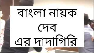 বাংলা নায়ক দেব এর দাদাগিরি viral video