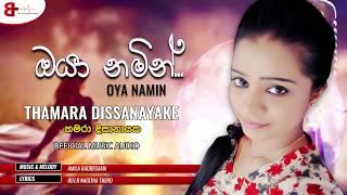 Oya Namin   ඔයා නමින් - Thamara Dissanayake