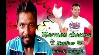 Harman Cheema ਦੇ Brother ਦਾ Mirchi Murga....