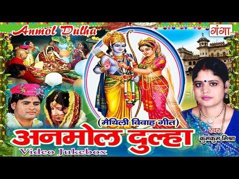 Xxx Mp4 मैथिली विवाह गीत अनमोल दुल्हा Maithili Vivah Songs Kumkum Mishra Jukebox 3gp Sex