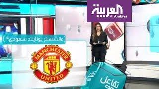 تفاعلكم | ضجة حول أخبار شراء السعودية  فريق مانشستر يونايتد