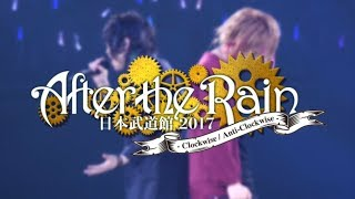 After the Rain 日本武道館公演2days ダイジェスト映像