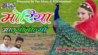 मोरिया आछो बोल्यो रे - Rajasthani Song 2017   FULL Audio   Ramu, Aashu Prajapati   Dev Music