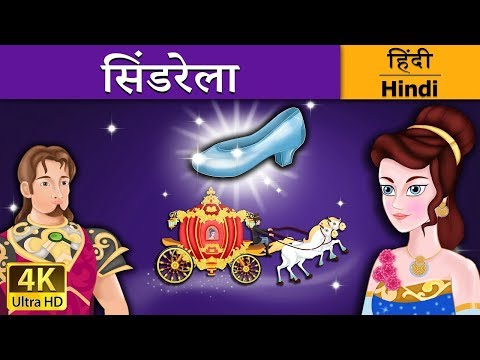 Xxx Mp4 सिंडरेला Cinderella In Hindi Kahani Fairy Tales In Hindi Story In Hindi Hindi Fairy Tales 3gp Sex