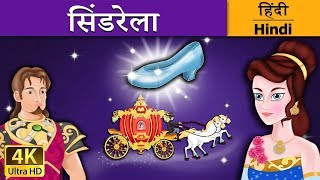 सिंडरेला | Cinderella in Hindi | Kahani | Fairy Tales in Hindi | Story in Hindi | Hindi Fairy Tales