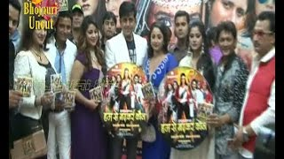 Song Release of Bhojpuri film 'Hum Se Badkar Kaun' Part 1