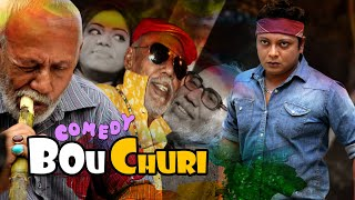 বউ চুরি । ২০১৮ সালের সেরা কমেডি । Bou Churi । By ATM Shamsujjaman & Rashed Mamun Apu