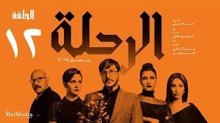 مسلسل الرحلة - باسل خياط - الحلقة 12 الثانية عشر كاملة بدون حذف | El Re7la series - Episode12