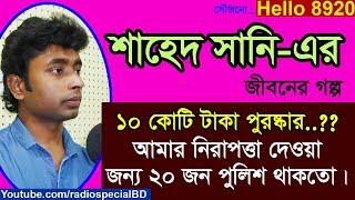 Shahed Sani - Jiboner Golpo - Hello 8920 - Sani Life Story By Radio Special