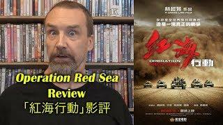 Operation Red Sea/紅海行動 Movie Review