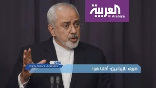 DNA   ظريف للإيرانيين: أكلنا هوا