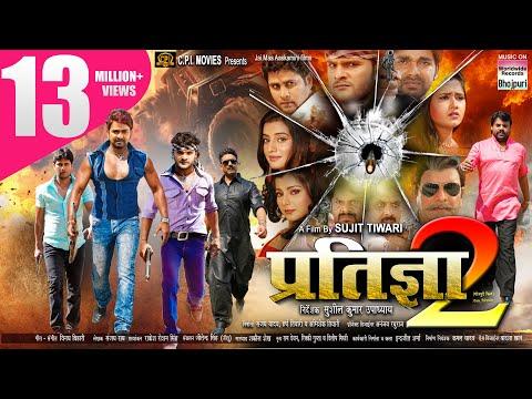 PRATIGYA 2 BHOJPURI FULL MOVIE HOT MOVIE Super Hit Bhojpuri Film