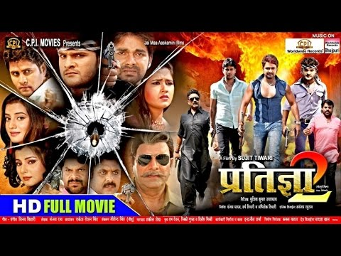 Xxx Mp4 PRATIGYA 2 BHOJPURI FULL MOVIE HOT MOVIE Super Hit Bhojpuri Film 3gp Sex