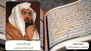 المعوذات الثلاث بصوت الشيخ عبدالرحمن السديس