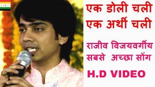 एक डोली चली एक अर्थी  चली - Ek Doli Chali Ek Arthi Chali  Live Jain Songs - Rajiv Vijayvargiya
