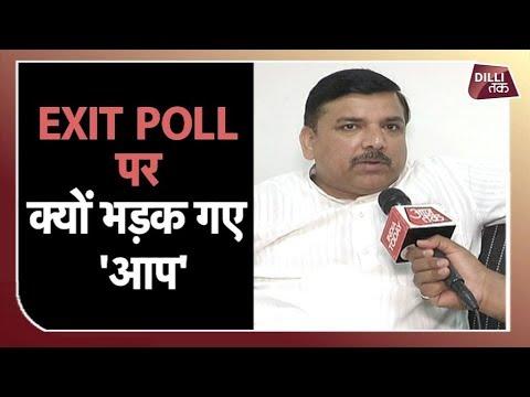 Xxx Mp4 Exit Polls पर AAP को भरोसा क्यों नहीं हो रहा है Arvind Kejriwal 3gp Sex