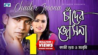 Chader O Jochona | Kazi Shuvo | Monmi | Shopno Dana | Official Music Video | Bangla New Song 2017
