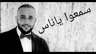 محمد دقدوق - موال اسمعوا يا ناس / (Mohamed Dakdouk - Mawwal Ismaou Ya Nas (2016