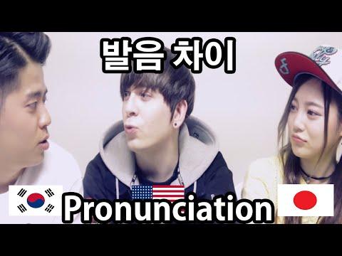 Xxx Mp4 데이브 미국 한국 일본 단어 발음 차이 Difference In Pronunciation Between US Korea Japan 3gp Sex