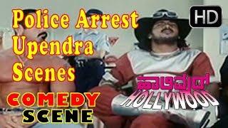 USA Police Arrest Upendra Scenes | Kannada Comedy Scenes | Hollywood Kannada Movie