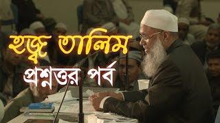 Hajj Talim 2014 | Q&A Session | Shaykh Abdul Qayum