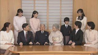 近代皇室史上、特別な年に 天皇ご一家新年迎える