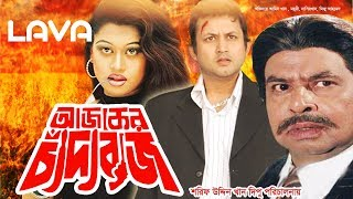 Ajker Chadabaj | আজকের চাঁদাবাজ | Amin Khan, Moyuri, Mizu Ahmed | Bangla Full Movie