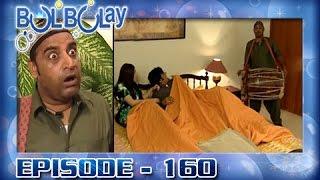 Bulbulay Ep 160 - ARY Digital Drama