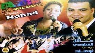 Adil Miloudi ( ALBUM COMPLET ) kolchi fayet ya chmayet  | Music, Rai,  3roubi - راي مغربي -  الشعبي