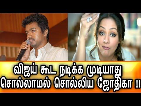 விஜய் படத்தை படு மோசமாக கலாயித்த ஜோதிகா Tamil Cinema News Latest News Jothika