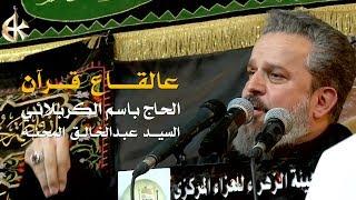 عالقاع قرآن   الرادود باسم الكربلائي