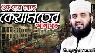 শুরু হয়ে গেছে কেয়ামতের আলামত । মিজানুর রহমান আজহারী । bangla waz mizanur rahman azhari