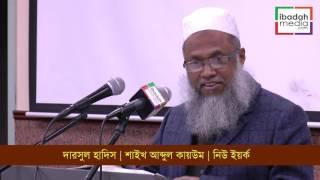 দারসুল হাদিস  | শাইখ আব্দুল কাইয়ুম।