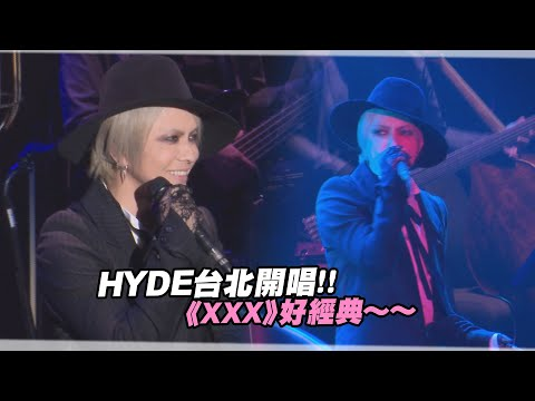 Xxx Mp4 HYDE台北開唱!! 《XXX》好經典~~ 3gp Sex