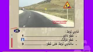 code de la route maroc karim 2015 شرح   serie 3 تعليم السياقة بالمغرب