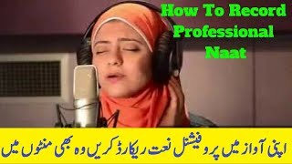 how to record professional naat in few minutes (urdu/hindi)