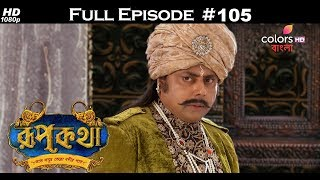 Roopkatha - 28th August 2017 - রূপকথা - Full Episode