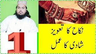 MANPASAND SHAADI KA AMAL MOHABBAT KA TAWIZ...urdu