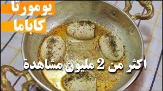 البيض المسلوق الطريقة التركية لذيذة الطعم روعة ..يومورتا كاباما