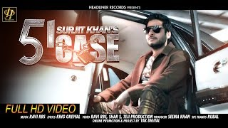 NEW PUNJABI SONGS 2017 | 51 CASE | FULL VIDEO SONG | SURJIT KHAN Ft. RAVI RBS | HEADLINER RECORDS