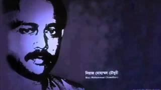 Niaz mohammad Chowdhury songs bangla