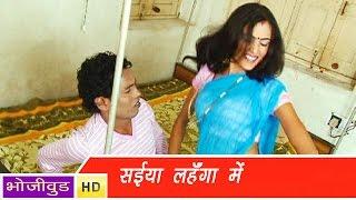 HD सईया लहंगा मे - Saiya Lahanga Me - Bhojpuri Hot & Sexy Video Song