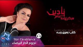 نادين عامر - سكر زياده (حصرياً)   2018   (Nadine Amer - sukar ziadah (Exclusive