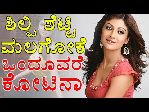 Xxx Mp4 Shilpa Shetty S Spend Crore For Bedroom Bedskirt Filimibeat Kannada 3gp Sex